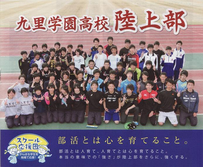 月刊あづま〜る 陸上部や九里幼稚園の記事が掲載:画像