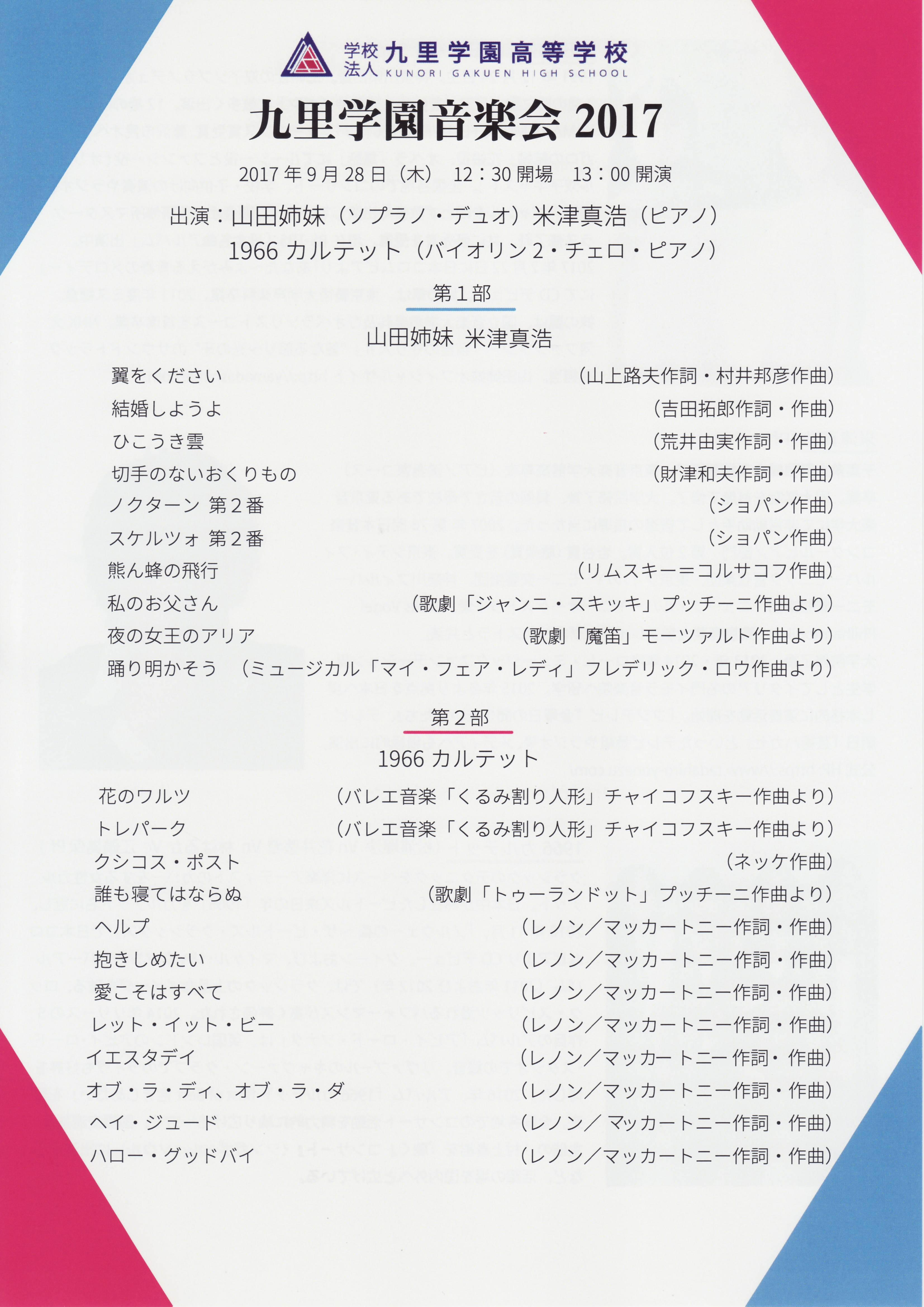平成29年度 九里学園 音楽会のパンフレットです:画像