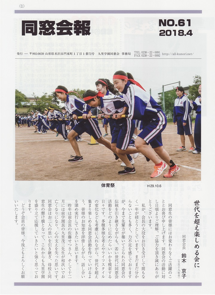 同窓会報61号 2018.4:画像