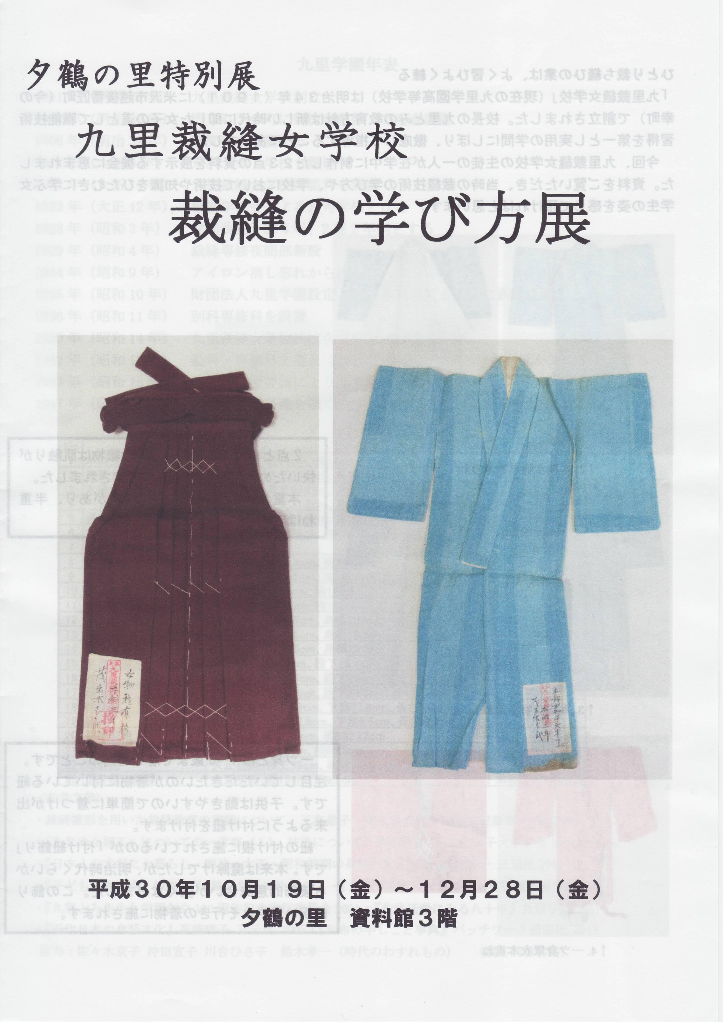平成30年 夕鶴の里特別展 九里裁縫女学校展に行ってきました:画像