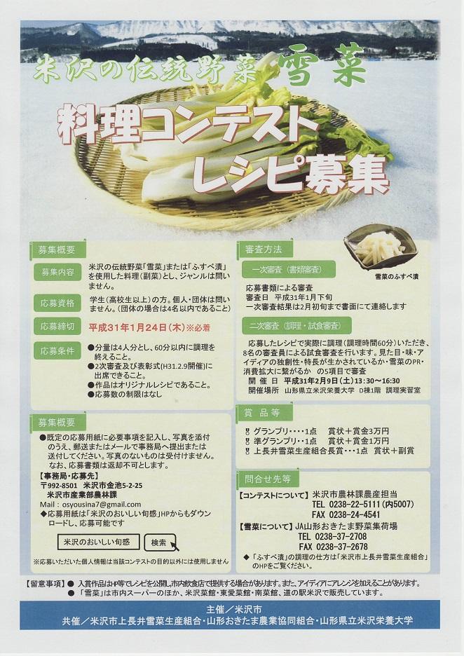 平成30年度 米沢の伝統野菜「雪菜」料理コンテストに応募しました:画像