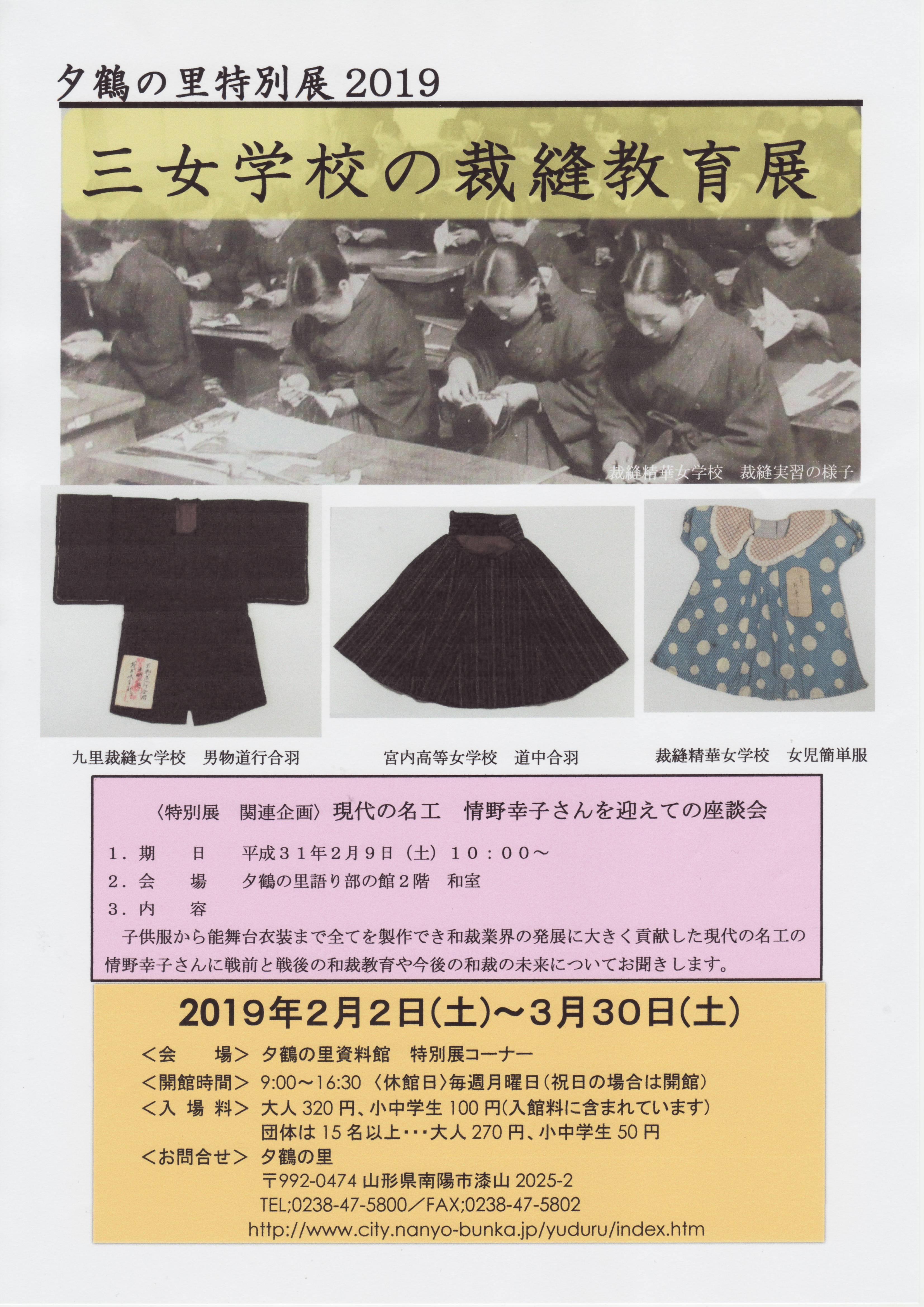 2019 三女裁縫教育展 夕鶴の里 :画像