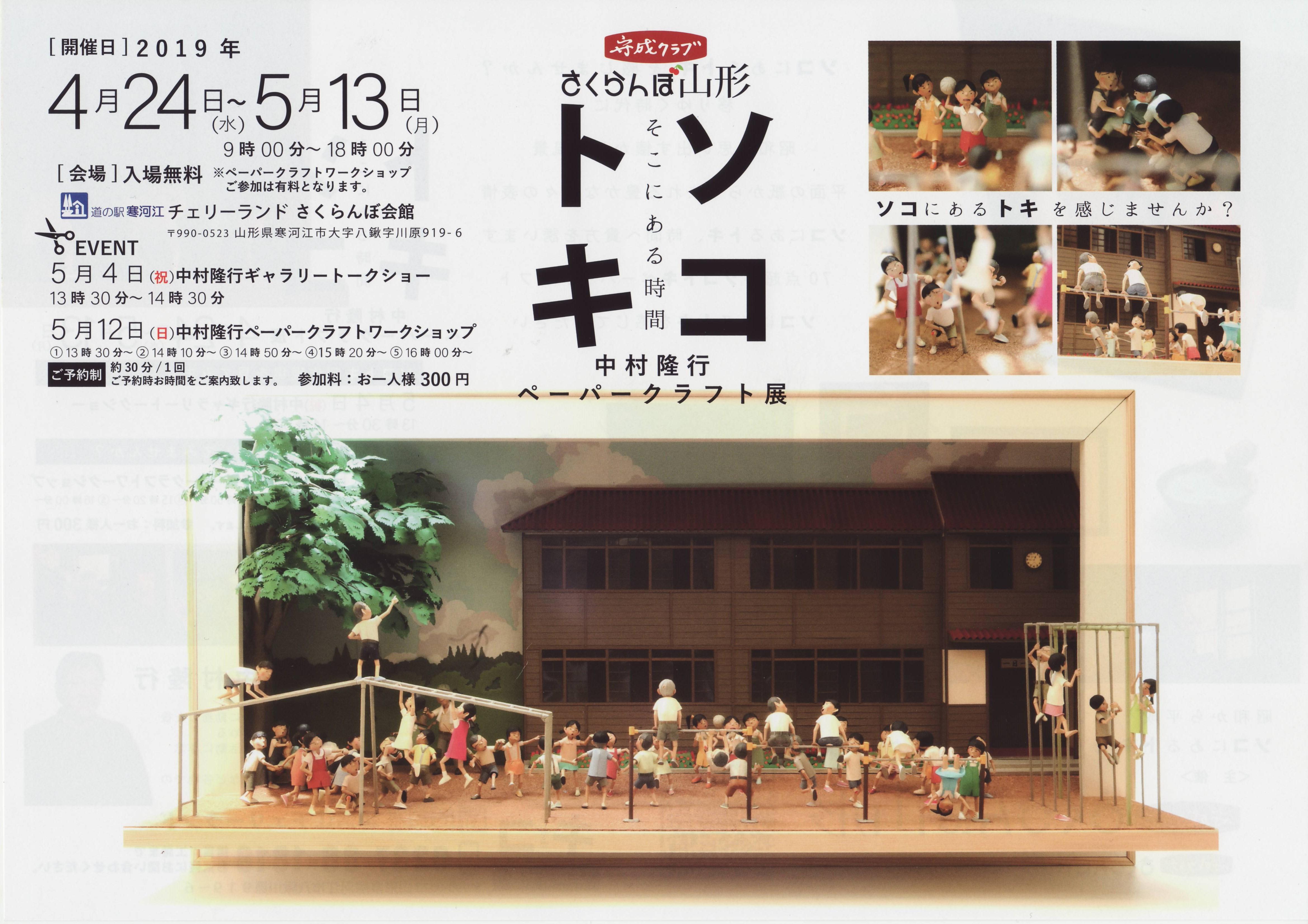 ソコトキ 中村隆行ペーパークラフト展 4/24〜5/13:画像