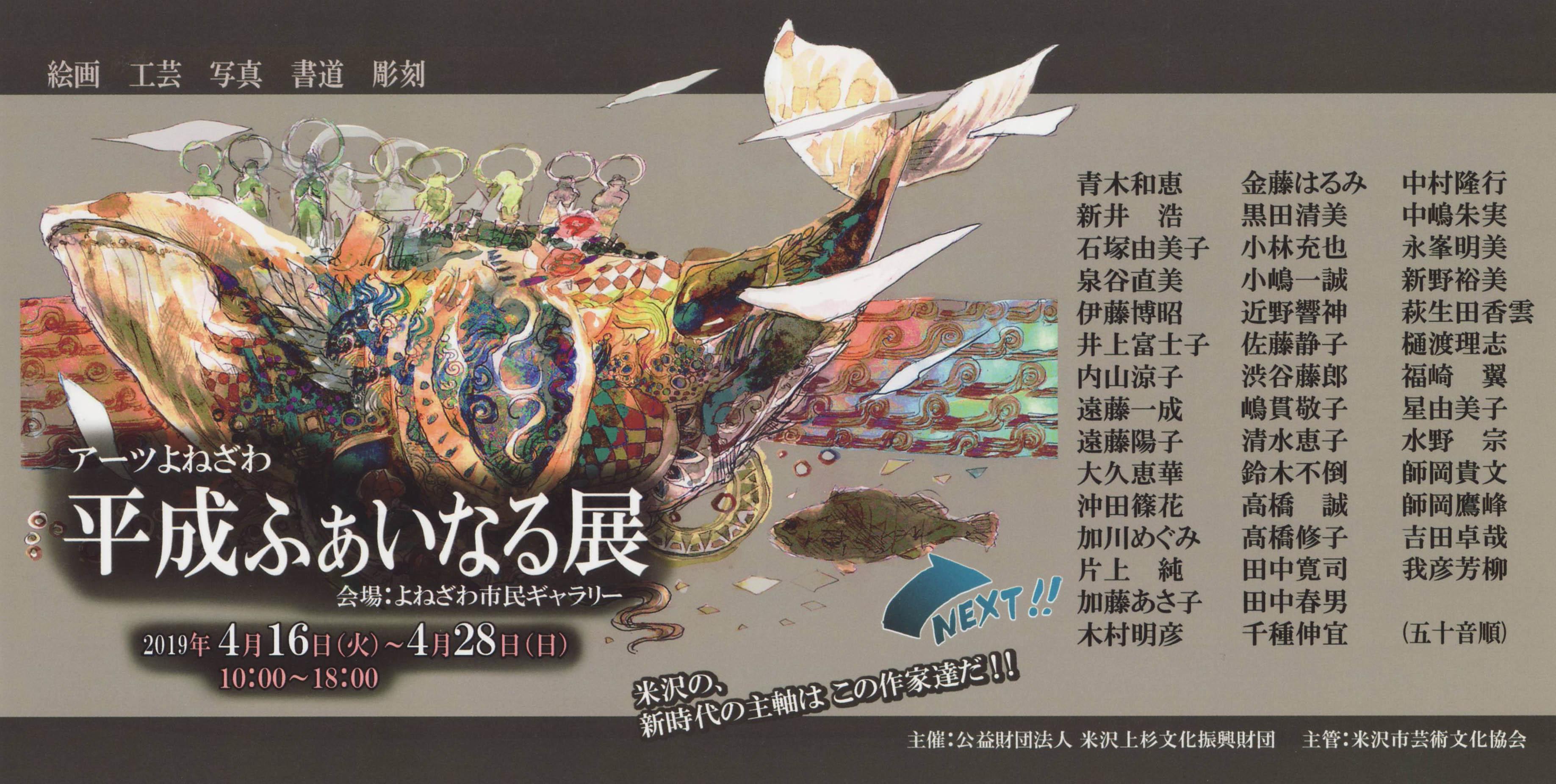 平成ふぁいなる展 4/16〜4/28 なせBA 市民ギャラリーにて開催:画像