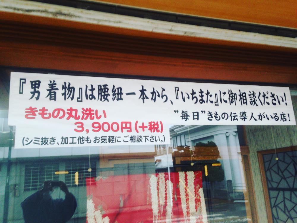 着物丸洗い3900円!耳寄り情報