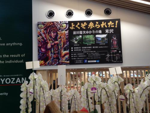 着物で健康診断VS山形県米沢市新道の駅