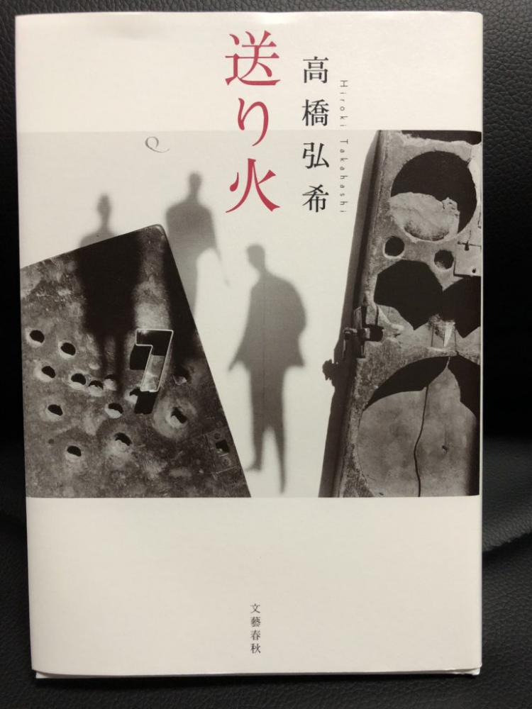 送り火(直近芥川賞作品)