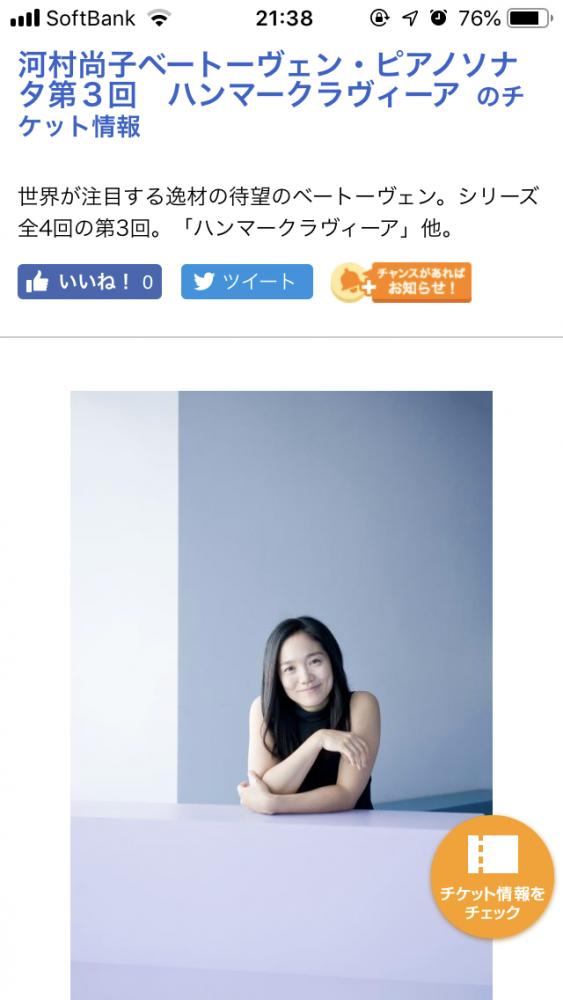 河村尚子ピアノリサイタル