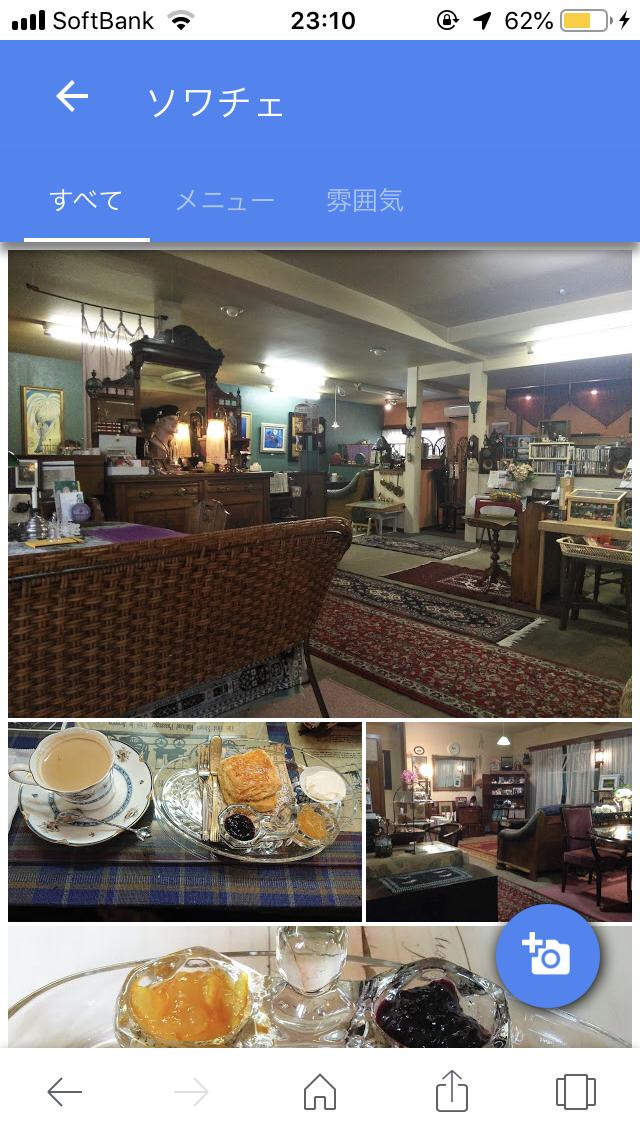 話題のカフェ