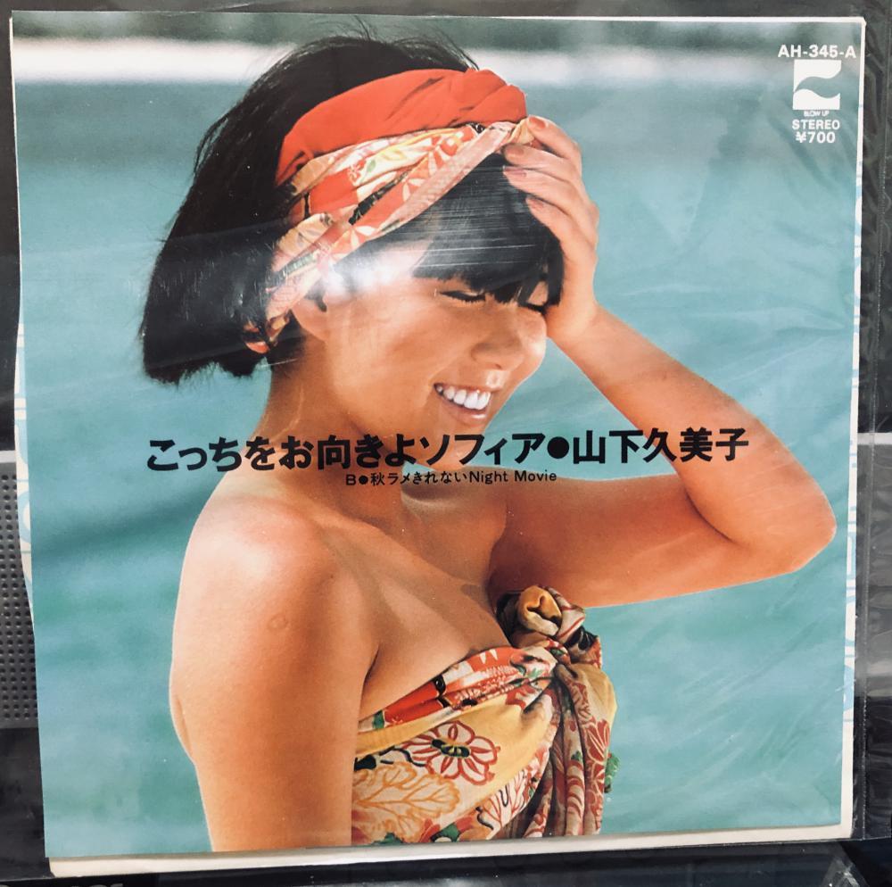 夏の山下久美子は今曲も!