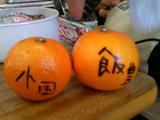 「小国VS飯豊w」の画像