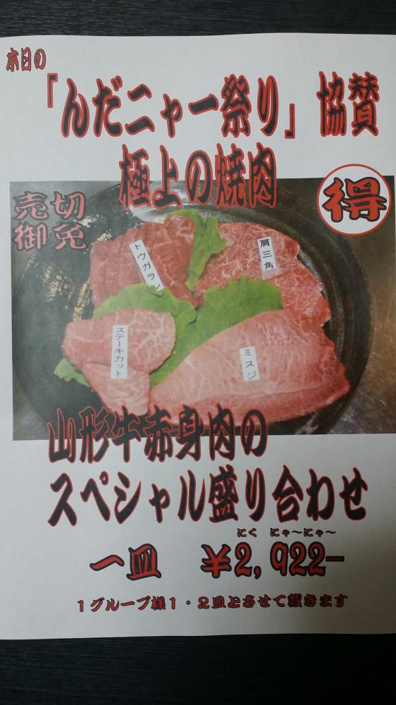 んだニャー祭り 協賛!:画像