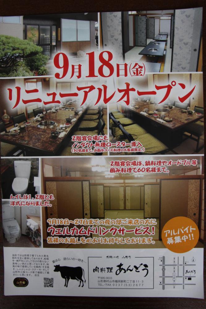 肉料理あんどう 明日18日リニューアルオープン:画像