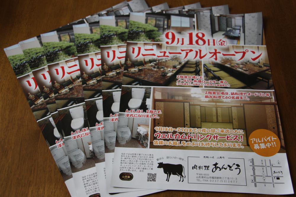 肉料理あんどう 本日18日リニューアルオープン!:画像