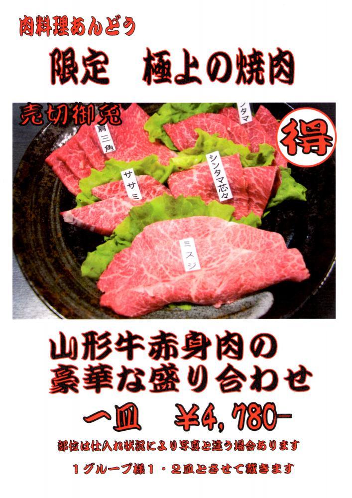 GW限定赤身肉の豪華な盛り合わせ!:画像