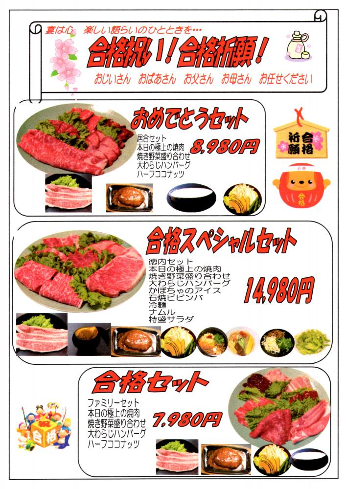 合格祝いは肉料理あんどうで:画像