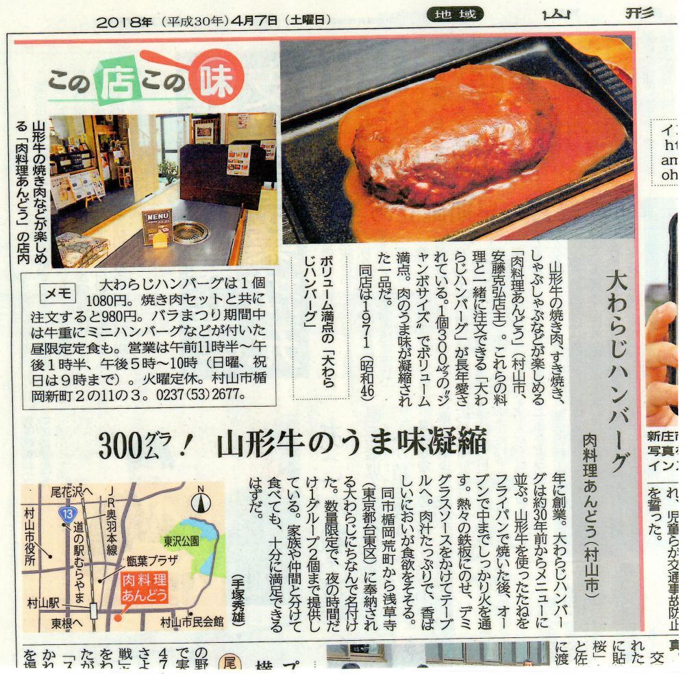 大わらじハンバーグ!山形新聞で紹介されました。:画像