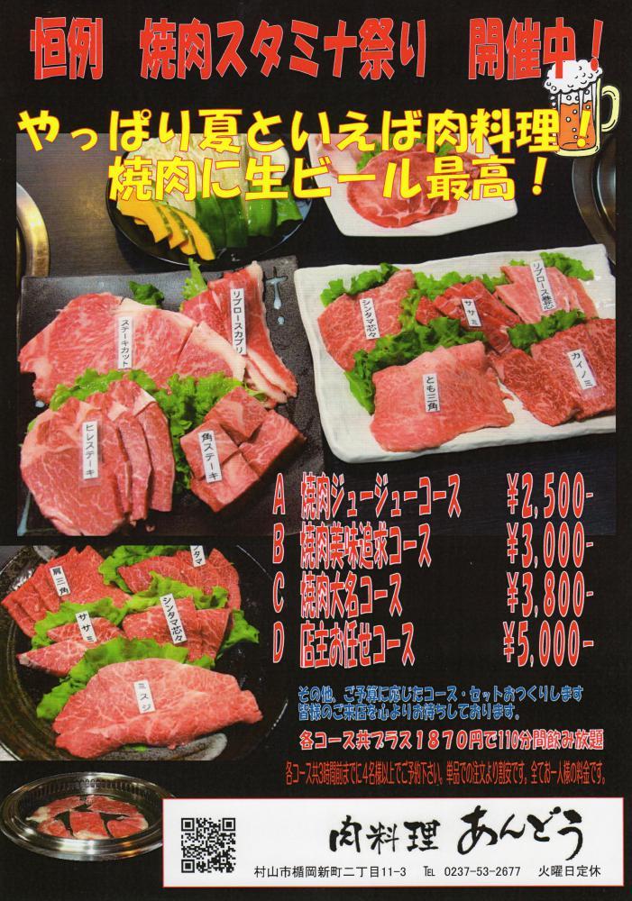 恒例 焼肉スタミナ祭り 開催中! 肉料理あんどう