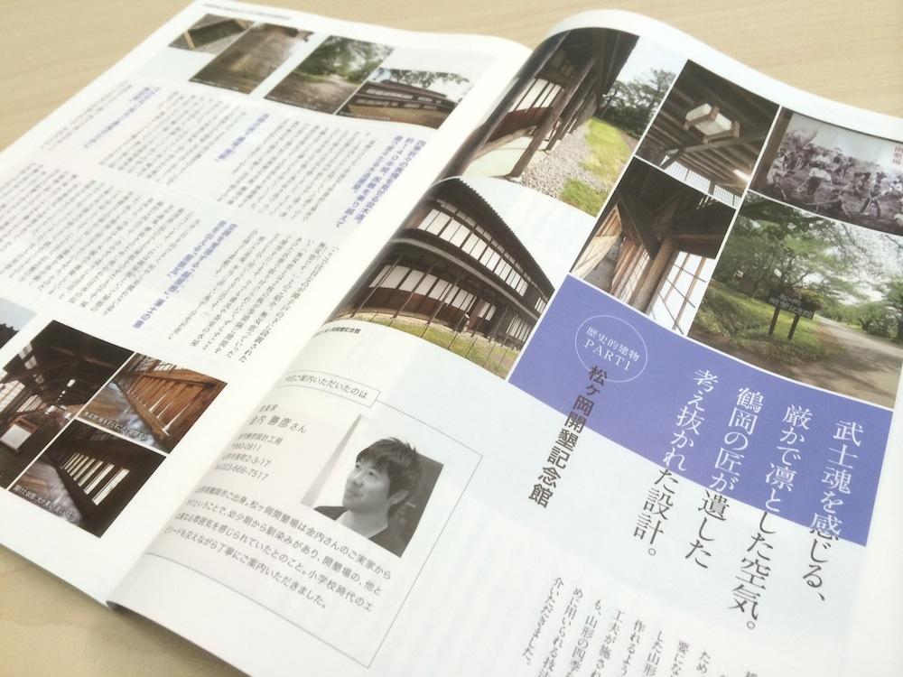 松ヶ丘開墾記念館