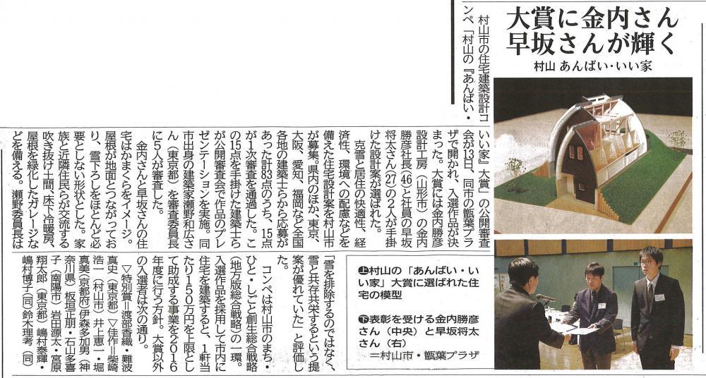 村山の「あんばい・いい家」大賞設計コンペ 大賞受賞!