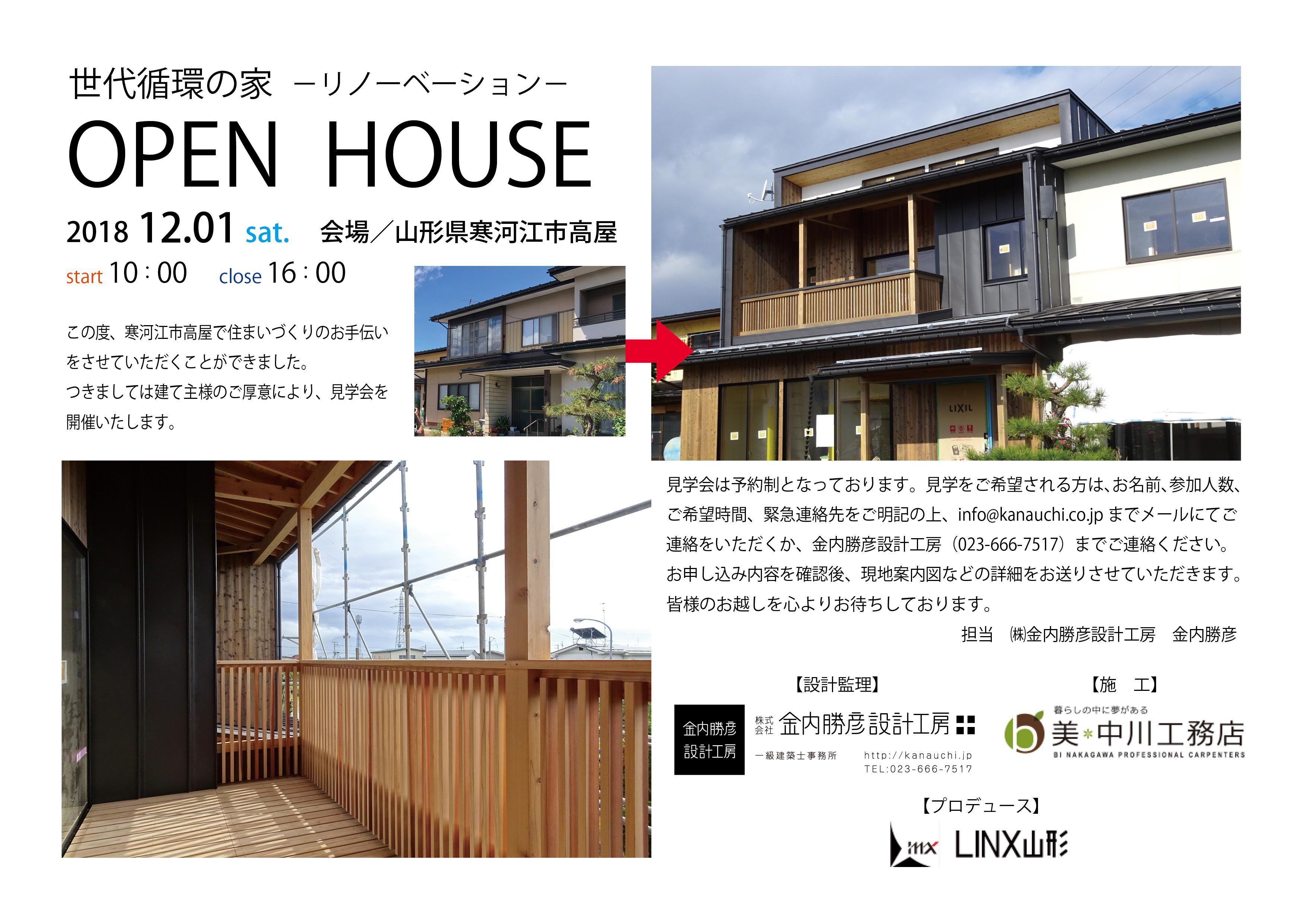 『世代循環の家』OPEN HOUSE!