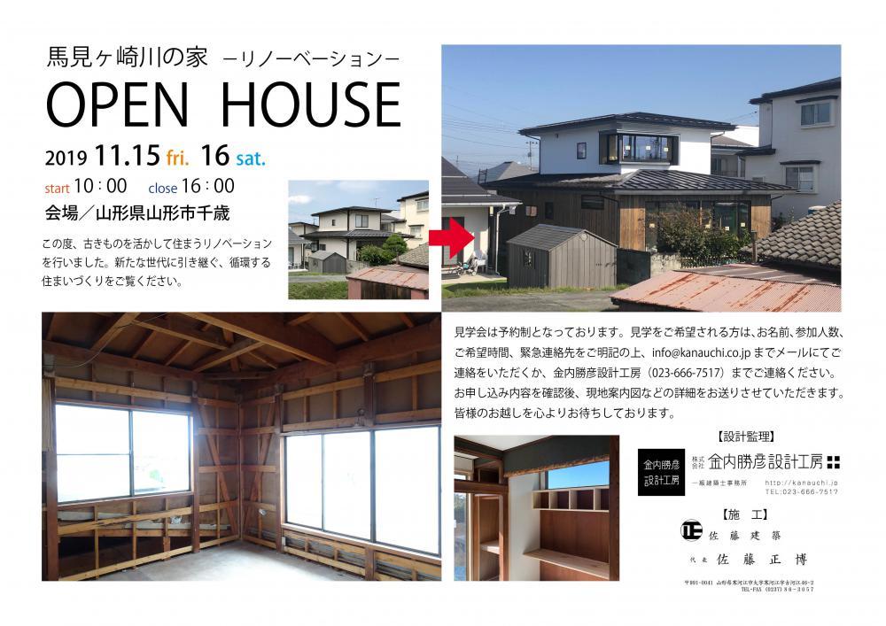 『馬見ヶ崎川の家』ーリノベーションーOpen House!