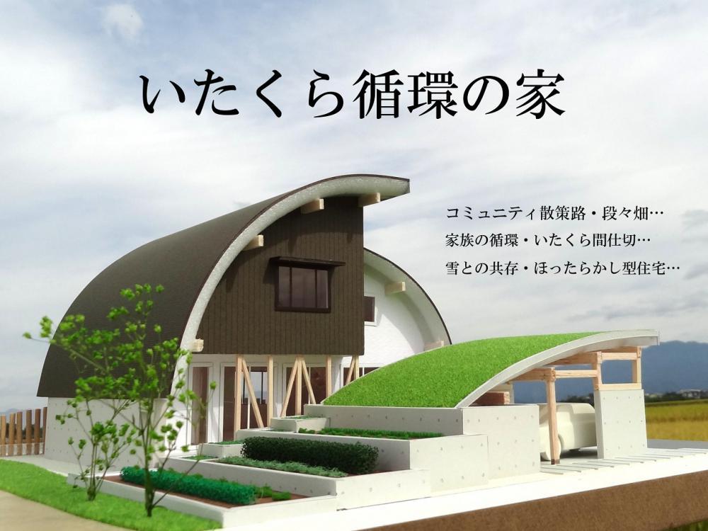 いたくら循環の家 ―第3回「あんばい・いい家」設計大賞コンペ 奨励賞―