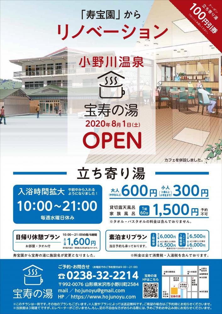 小野川温泉『宝寿の湯』リニューアルオープンします。