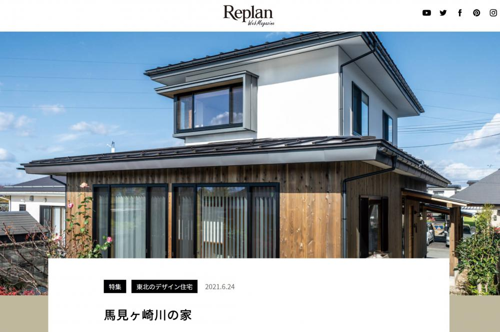 ReplanWebマガジンに「馬見ヶ崎川家」が掲載されています。