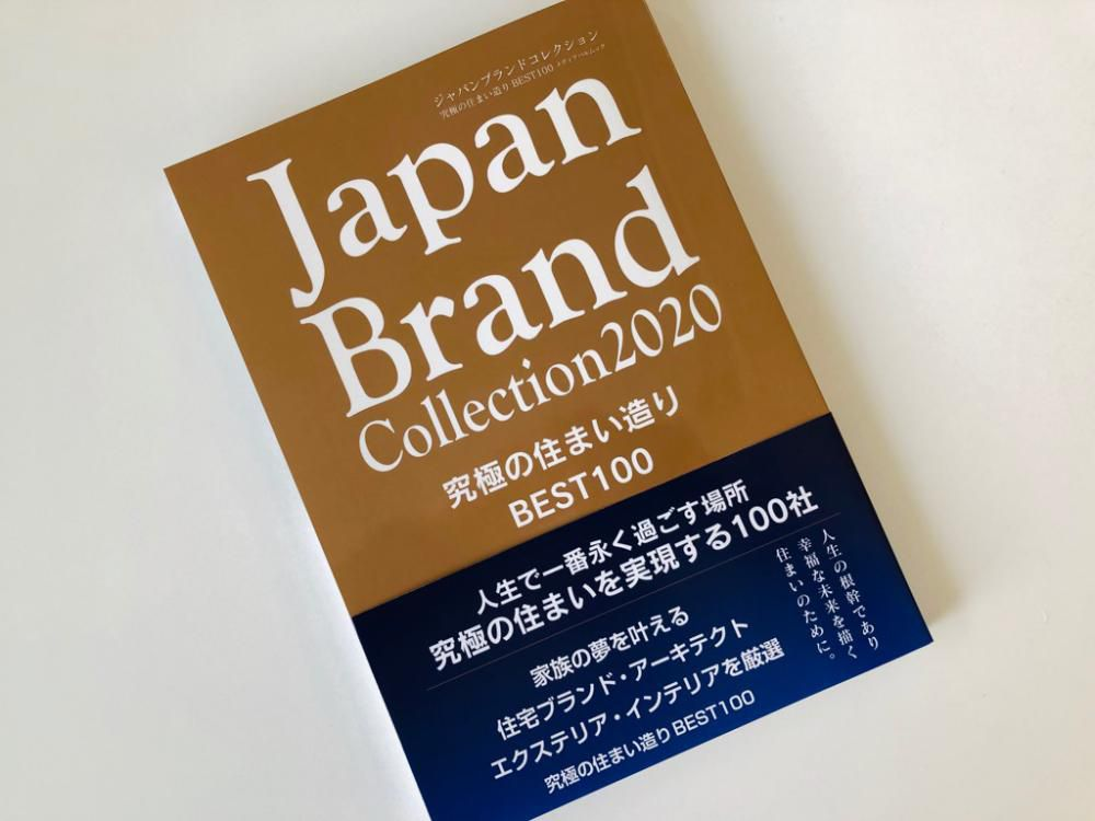 Japan Brand Collection 2020 に掲載!