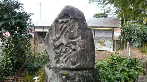 2009/04/03 06:13/児翫(じがん)の石塔(東永寺)