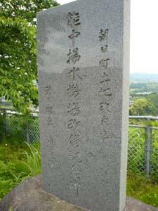 2009/04/06 07:28/揚水ポンプ改修記念碑