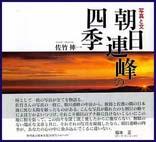 2009/04/02 06:18/■朝日連峰の四季