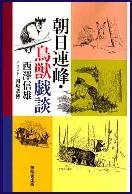 2009/04/02 06:15/■朝日連峰・鳥獣戲談