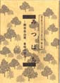 2009/04/02 06:17/■みつばち 〜朝日岳山麓養蜂の営み〜