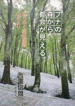 2009/04/02 06:13/■ブナの森から都会が見える