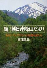 2009/04/02 06:10/■続みちのく朝日連峰山だより