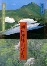 2009/04/02 06:09/■みちのく朝日連峰山だより