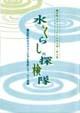 2009/04/02 08:20/■水とくらしの探検隊 八ッ沼編