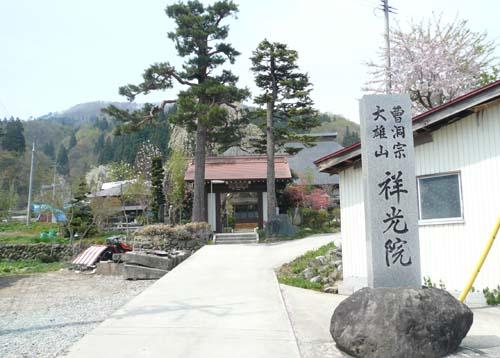 2009/04/04 06:05/大雄山 祥光院