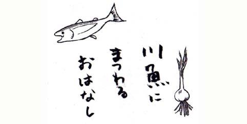 2009/04/16 22:06/鮎とマスの料理