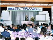 2009/04/27 06:56/朝日町エコミュージアムの歩み