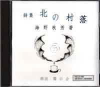 2009/07/28 21:08/■海野秋芳 詩集『北の村落』(朗読CD)