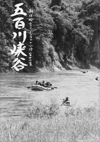2009/07/30 23:31/■五百川峡谷