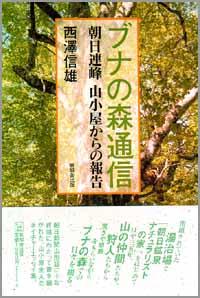 2009/07/29 06:38/■ブナの森通信~朝日連峰 山小屋からの報告~