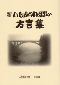 2010/05/19 07:04/■新五百川郷の方言集