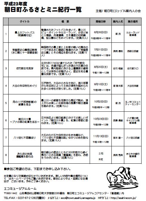 2011/06/27 10:54/【見学会】ふるさとミニ紀行年間予定