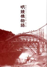 2011/06/27 11:21/■『明鏡橋物語』