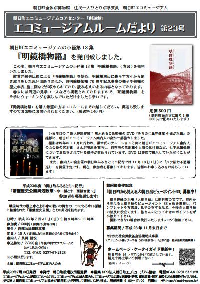 2011/07/16 16:38/【発行】エコミュージアムルームたより第23号