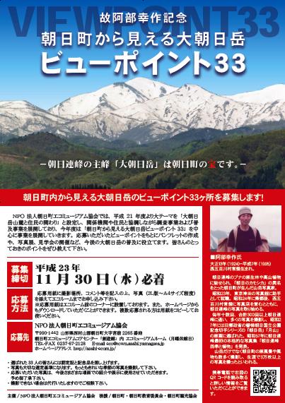 2011/08/08 07:29/【募集】朝日町から見える大朝日岳ビューポイント33